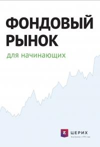 Книга Фондовый рынок для начинающих