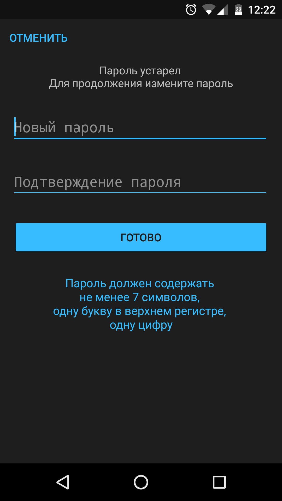 quik_android_x_login_window_03.png